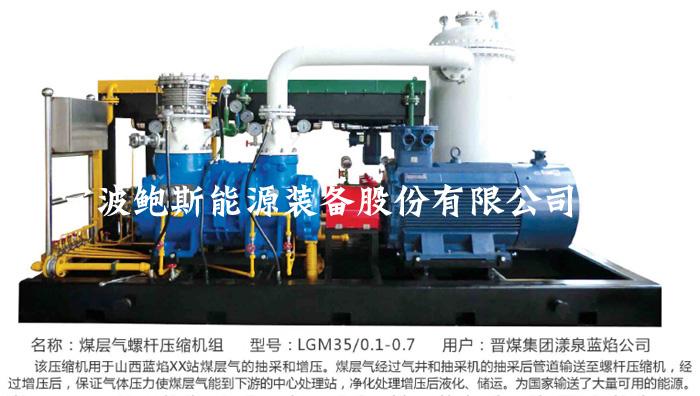 宁波鲍斯 煤层气螺杆压缩机 空压机 空气压缩机 空压机配件 中国压缩机